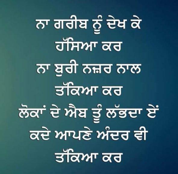 best Punjabi captions